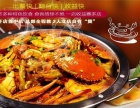南平巴比酷肉蟹煲加盟 一店投入 六店利润