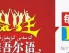 乌鲁木齐维语零基础培训/乌鲁木齐疯狂维吾尔语培训班
