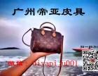 加盟LV包包一比一奢侈品微商货源帝亚皮具