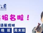 南浔天天教育韩语培训小班制暑期全日制