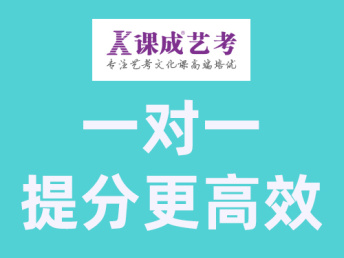 济南艺术类文化课培训班选哪家,课成艺考封闭式管理