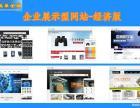 福永网站建设价格 福永网站制作优质公司