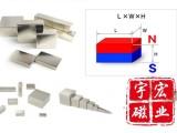 宇宏磁铁 宇宏磁业 镀锌 镀镍 镀叻强力磁铁 橡胶软磁铁