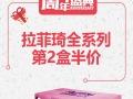 三九妈咪网四周年庆典,拉菲琦全系列第二盒半价