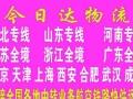 大庆至无锡上海杭州(双向)