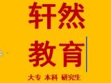 上海奉贤培训网教招生高起专专升本学历提升教育