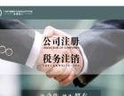 海南公司注销|公司注册|食品卫生许可证办理|免费咨