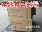 松江区天地华宇物流有限公司长途搬家物流配送