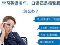 越秀商务英语培训班费用,广州成人商务口语培训哪个好