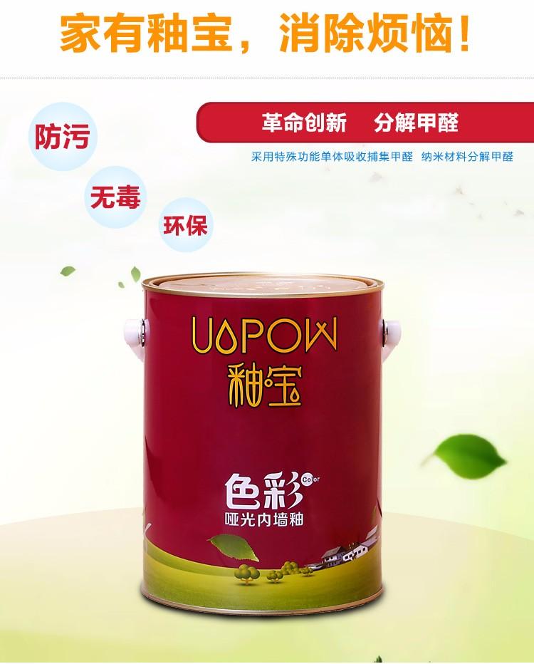招商加盟色彩哑光内墙釉宝耐水抗碱不掉色水性环保深色调色基料