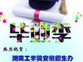 2017年湖南工学院成考专 本科学历提升正在报名中