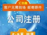 江汉公司注册-多年江汉注销公司经验-无需本人到场