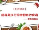 营养师陈帅超容易执行的增肥有效食谱 粉丝福利