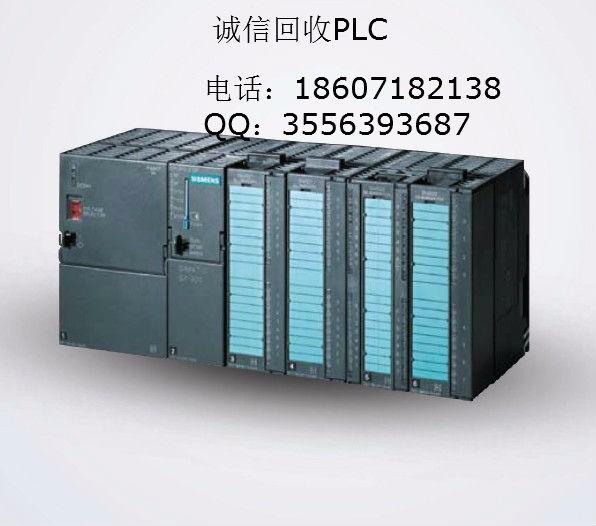 高价信誉回收西门子PLC等AB相关产品