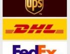 罗湖翠竹DHL快递,UPS快递,EMS快递代理公司