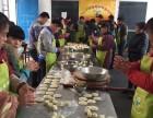 开创厨师学校2018年免费培训了