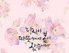 胶南山木培训韩语班帮助您完成韩国留学梦