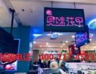 上海见味花甲加盟费多少?上海见味花甲怎么加盟?