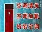 《三亚极速空调拆装维修服务中心》