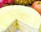 西式糕点泰国榴莲酥,榴莲千层蛋糕,榴莲班戟加盟