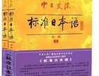 保定暑期日语 小语种培训班