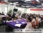 时代光华公开课资本的力量 企业VC/PE投融资专题