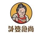 麻辣烫加盟 外婆食尚捞烫加盟费多少钱