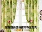 公明锦鸿花园窗帘安装