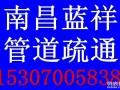 江西蓝祥专抽化粪池工程公司 清理阴沟 下水道疏通 管道疏通