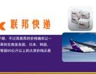 上海静安国际快递取件电话