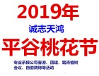 2019平谷桃花節什么時間開始?桃花節一日游 兩日游 多少錢