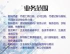 南浦大桥代理记账 注销公司 注册公司 审计验资代办社保找吴杰