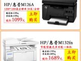 惠普专场 打印机低价特卖