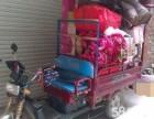 成都市内找三轮车拉冰箱生活用品衣服搬货上下楼