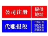 武汉工商注册代理记账申请一般纳税人加急办理地址挂靠