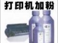 南京惠普5200打印机加粉 硒鼓销售 打印机维修