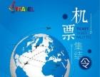 国际国内机票全球始发 头等商务特价 欢迎前来预定