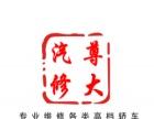 千岛湖尊大汽修店全国汽车自驾游救援服务站