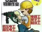 重庆本地培训机构电工 焊工 制冷 架子工 有限空间