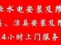 漳州专业水电上门安装及维修