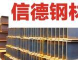 平湖专业批发钢材、钢筋、角铁、型材、H钢、厂家直销