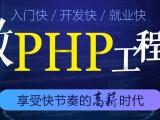 石家庄长安PHP全栈开发工程师培训学校家
