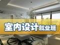 上海室内设计师培训价格,黄浦3Dmax效果图培训哪家好