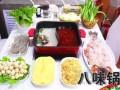 南京八味锅火锅加盟优势八味锅火锅加盟热线