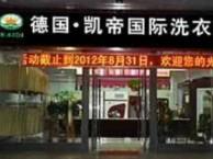 淄博干洗店设备 用品 洗衣连锁加盟