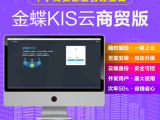 阿壩金蝶KIS云商貿版軟件 歡迎在線咨詢