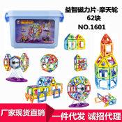 磁力片积木拼装散片套装 益智儿童玩具 磁