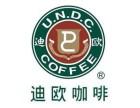 迪欧咖啡经营加盟