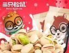 南京加盟三只松鼠零食店好吗,可以加盟吗