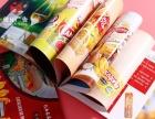 不干胶标签制作 名片 宣传册联单折页 刮刮卡印刷厂